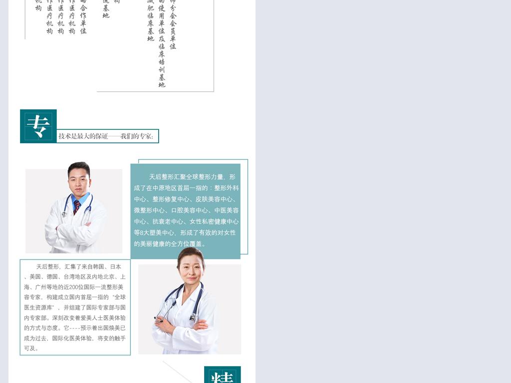 微信公众号公司品牌介绍图文模板图片