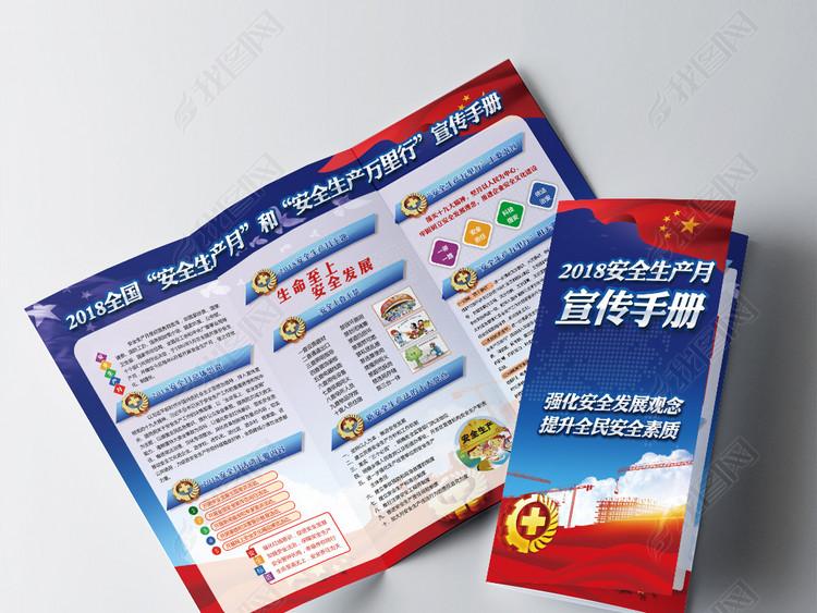 2018安全生产月宣传三折页宣传单手册