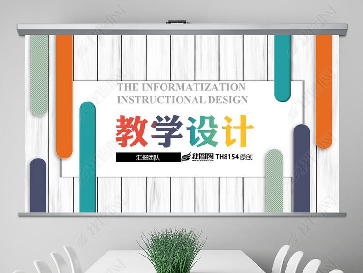 【原创】完美创意信息化教学设计PPT模板