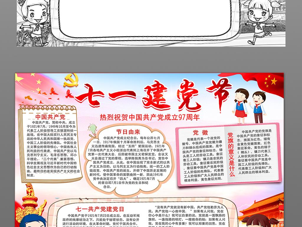 手抄报|小报 节日手抄报 建党节手抄报 > 七一建党节小报97周年抗战