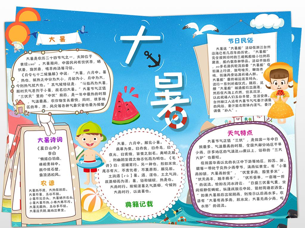 手抄报|小报 寒暑假手抄报 暑假旅游手抄报 > 大暑小报二十四节气传统