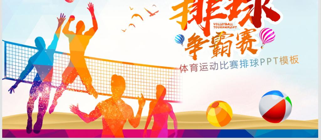 动感大气排球训练体育竞技动态PPT模板下载 6.47MB 其他大全 其他PPT