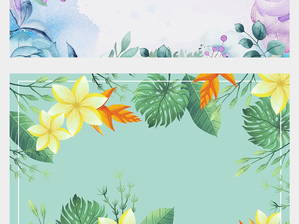 唯美森系水彩手绘花卉小清新花朵植物边框背景素材