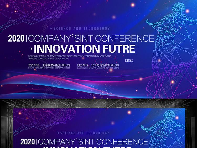 大气炫彩蓝色科技互联网科技会议背景