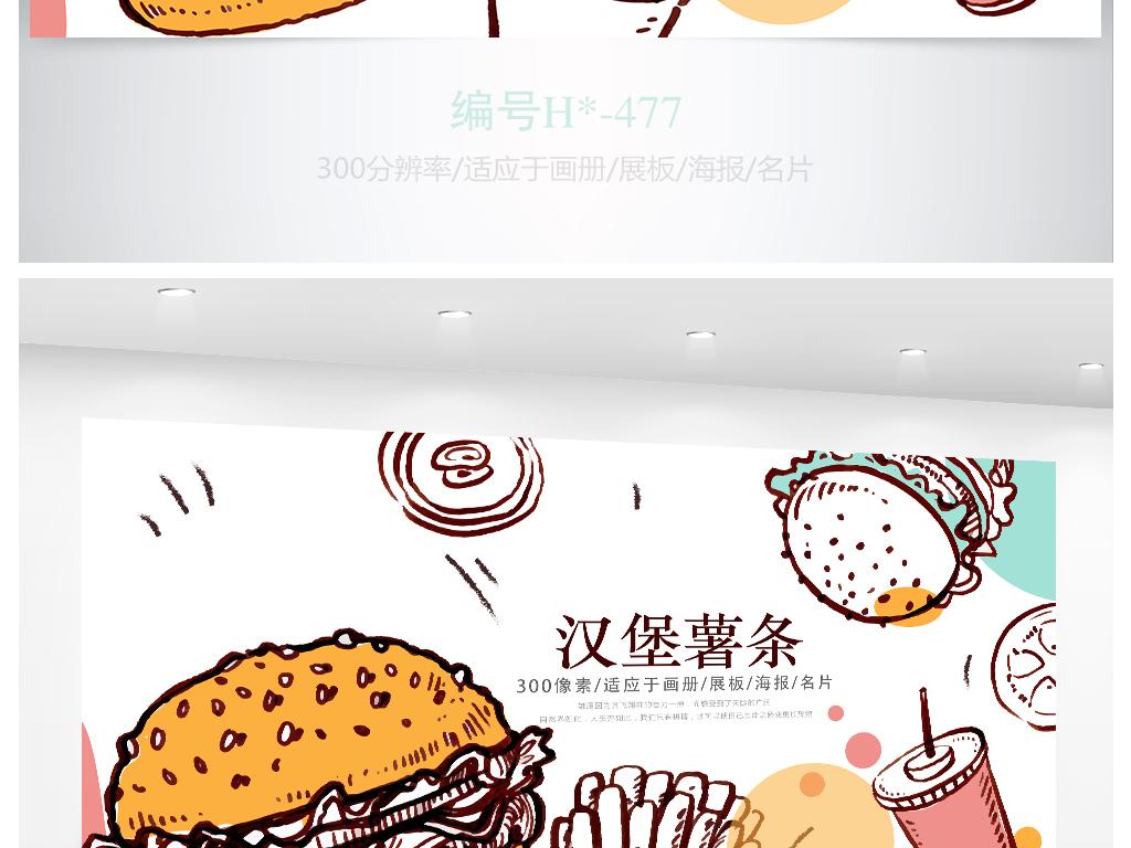 创意手绘卡通汉堡美食海报设计