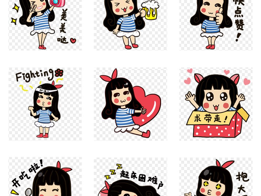 可爱小女孩表情包字体综艺弹幕PNG透明背景素材图片 模板下载 3.75MB 表情符大全 标志丨符号