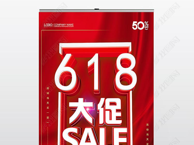 618红色大促夏季促销展架设计