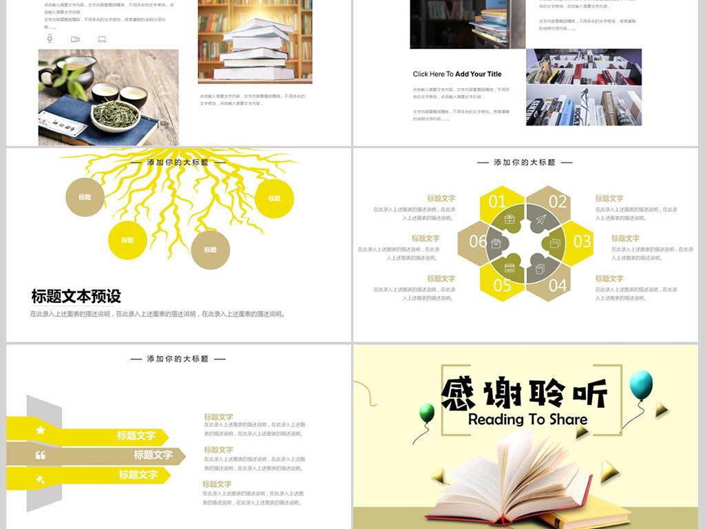 清新读书阅读书香文化教育培训PPT模板下载 18.45MB 培训PPT大全 教育培训PPT