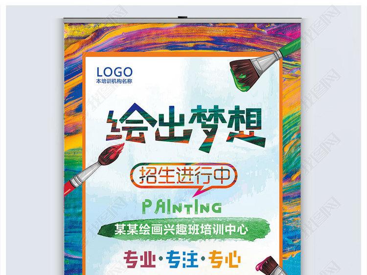 儿童美术班招生宣传展架易拉宝设计模板