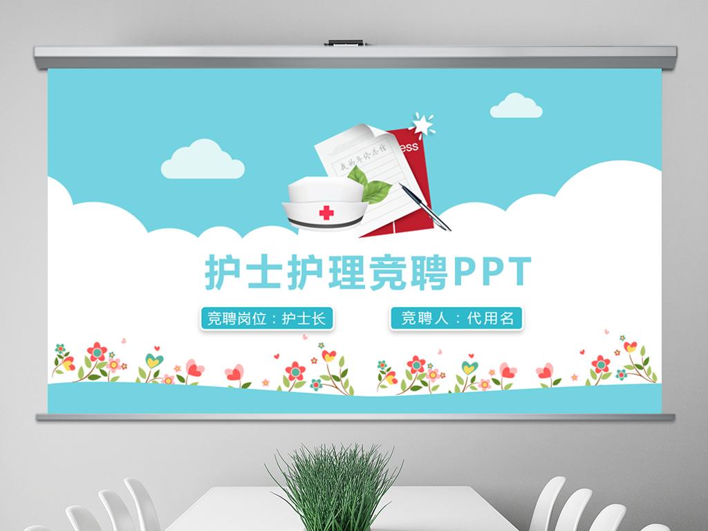 医疗护士护理个人竞聘求职简历PPT模板下载 13.29MB 竞聘PPT简历