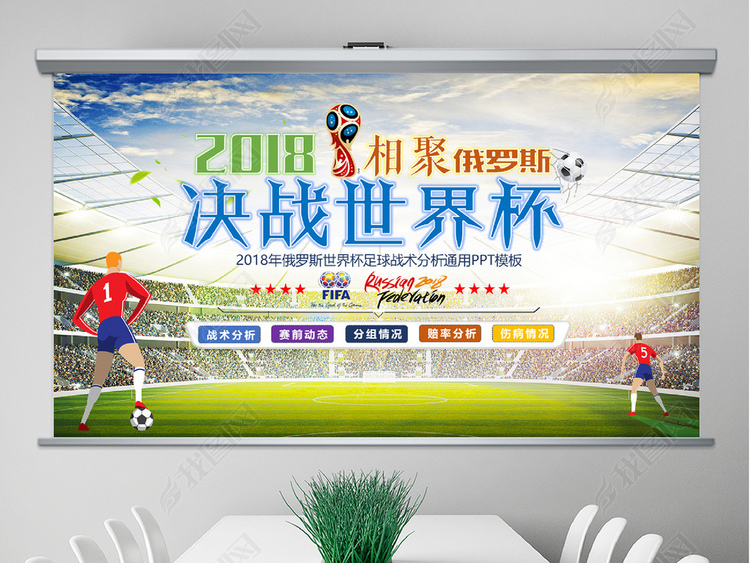 2018年俄罗斯足球世界杯体育竞技模板