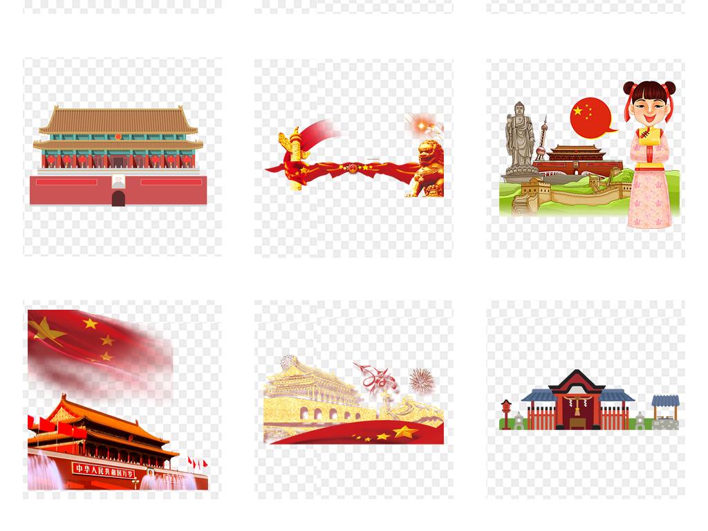 卡通红色北京天安门国庆节促销海报背景设计元素