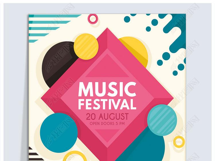 彩色立体几何图形线条背景音乐海报设计模板