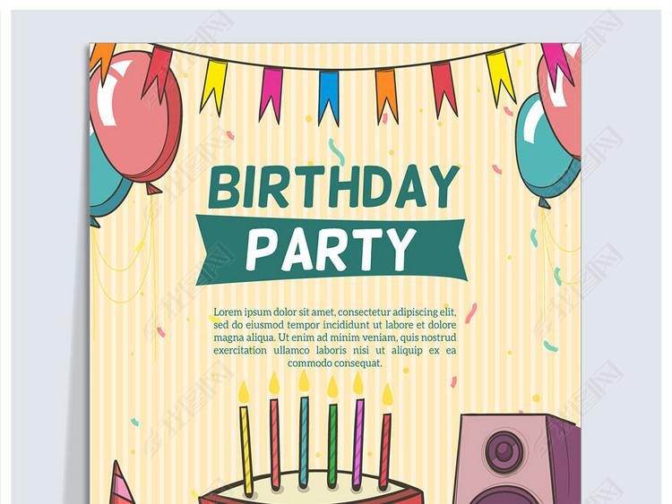 彩色卡通生日蛋糕彩色气球生日派对海报设计