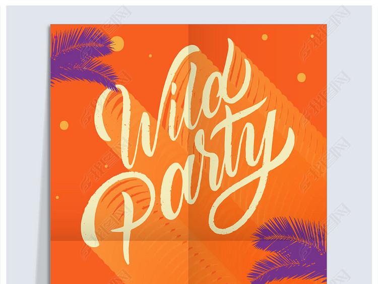 紫色树叶橙色背景夏季野外派对海报设计