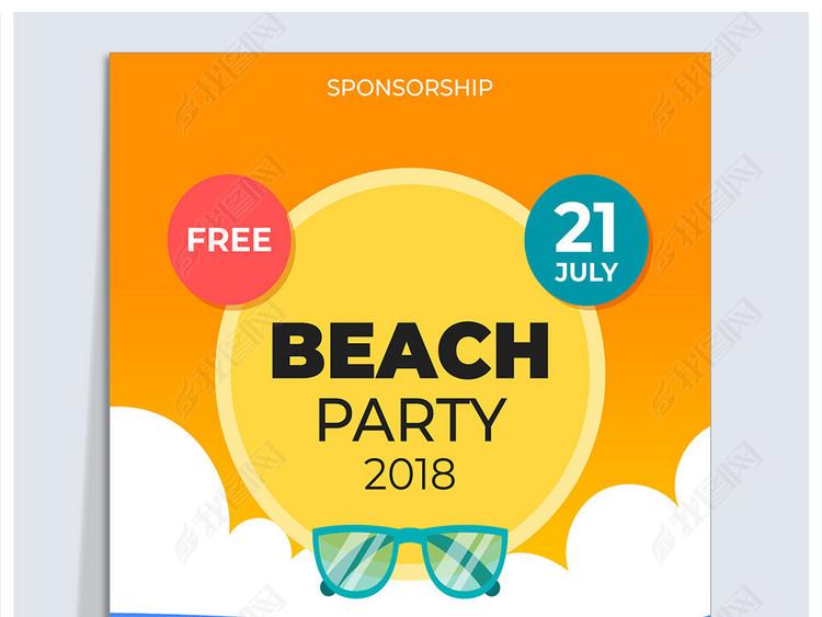 抽象大海日出白云橙色背景海滩派对海报设计