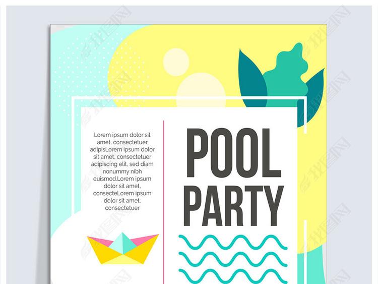 抽象彩色几何图形折纸抽象泳池派对海报设计