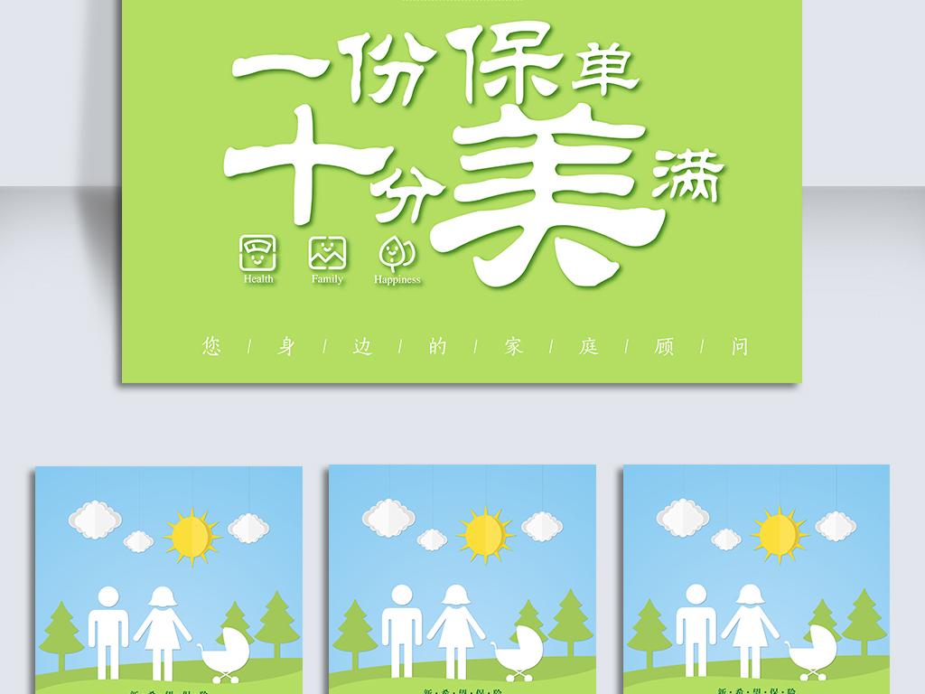 手绘插画风格微立体一份保单保险公司海报