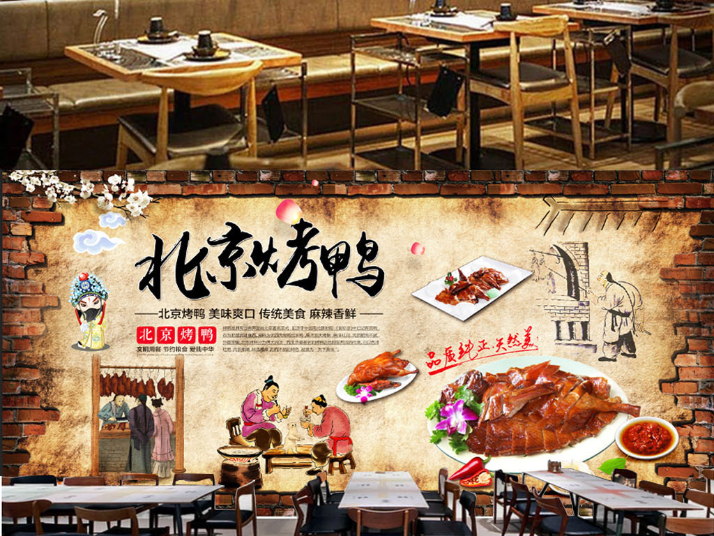 中式复古手绘北京烤鸭饭店餐馆背景墙