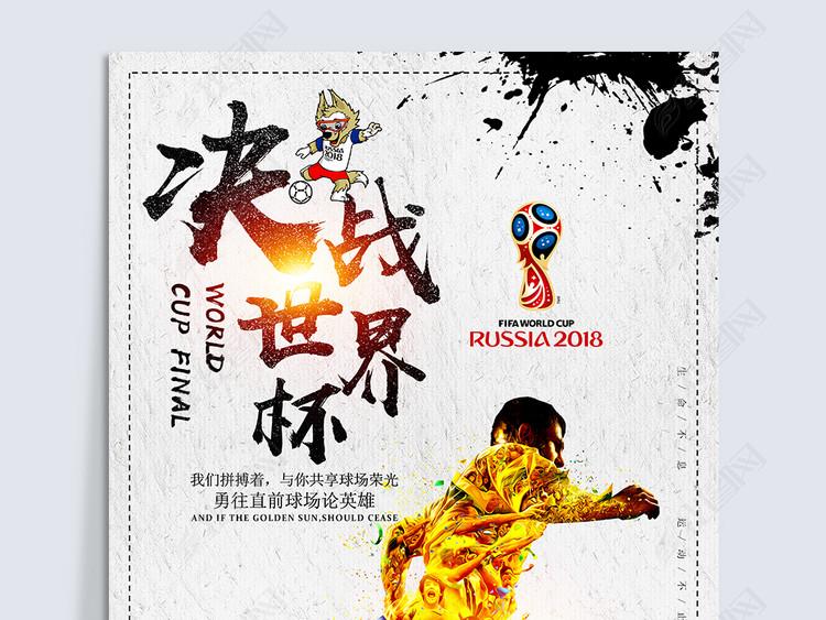 水墨2018决战世界杯足球比赛海报