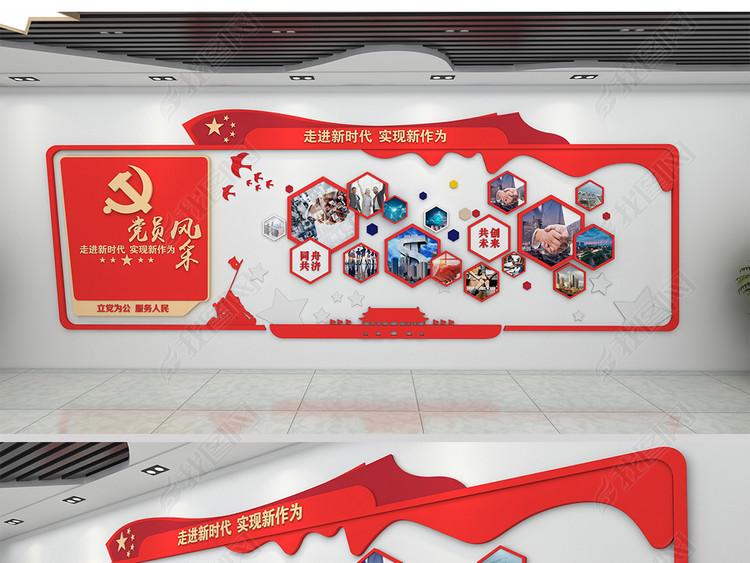 3D党支部党员风采党建文化墙红旗照片墙