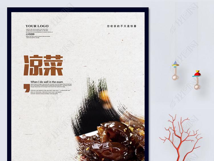 凉菜海报模板