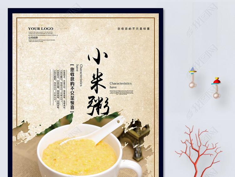 小米粥海报模板