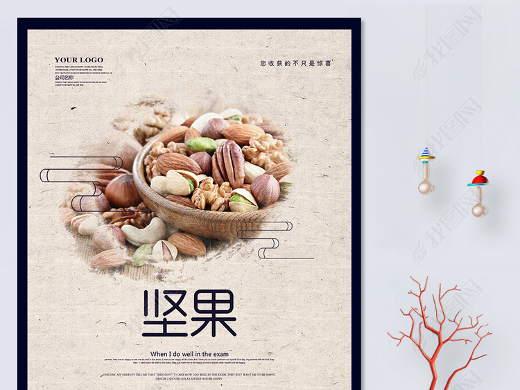 坚果海报模板