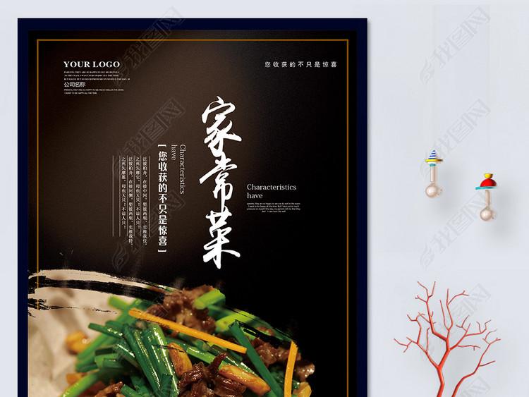 家常菜海报模板
