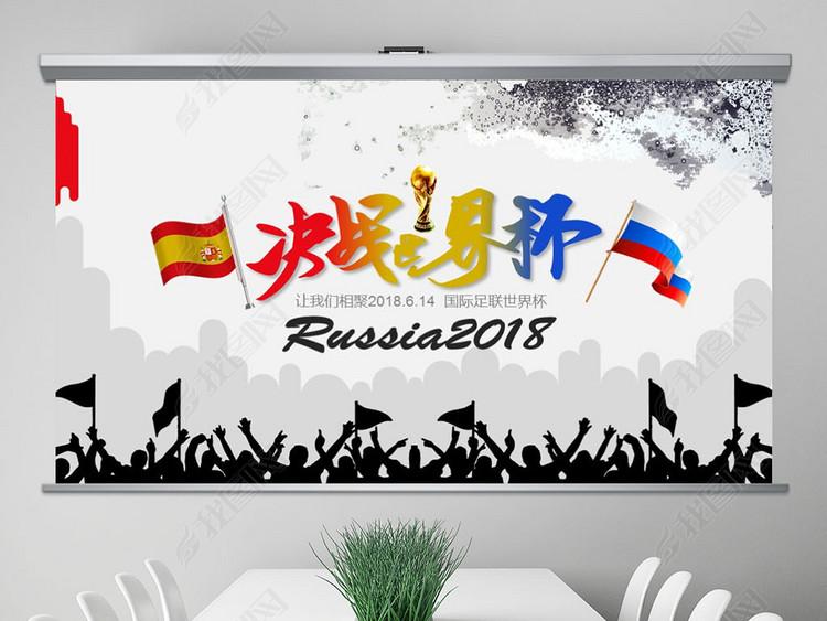 2018俄罗斯世界杯观赛指南赛程赛事模板