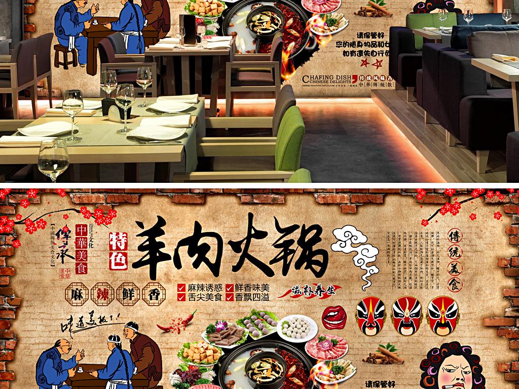 复古砖墙手绘羊肉火锅火锅店餐饮工装背景墙