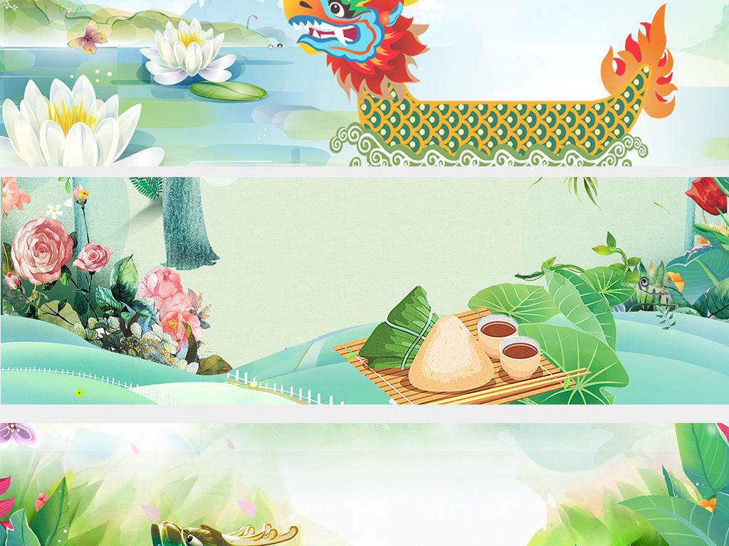 淘宝天猫端午节手绘卡通海报背景