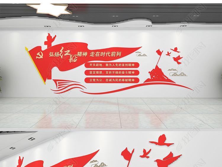 3D立体弘扬红船精神党建文化墙文化展板