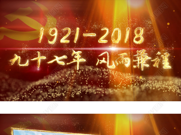 建党97周年庆典通用党政片头图文AE模板
