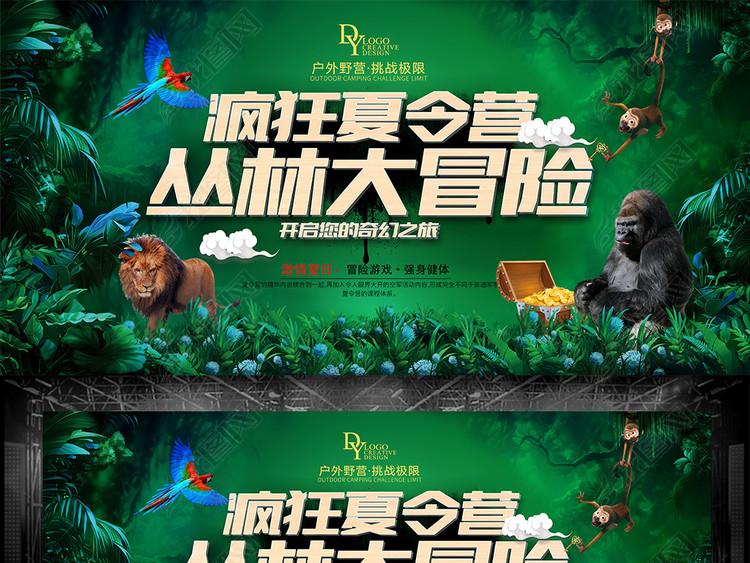 夏令营丛林大冒险海报展板宣传