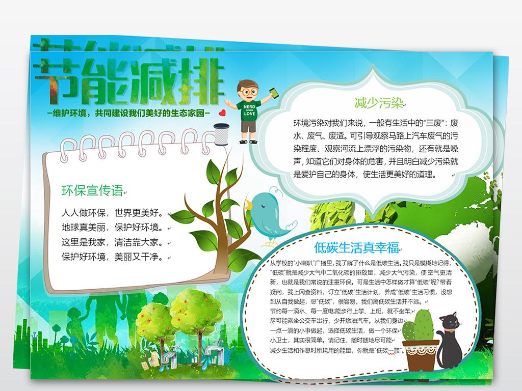环保小报低碳生活节能绿色家园word手抄报
