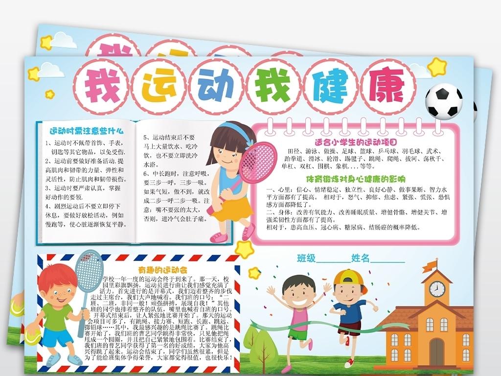 体育运动会小报健身健康电子手抄报word