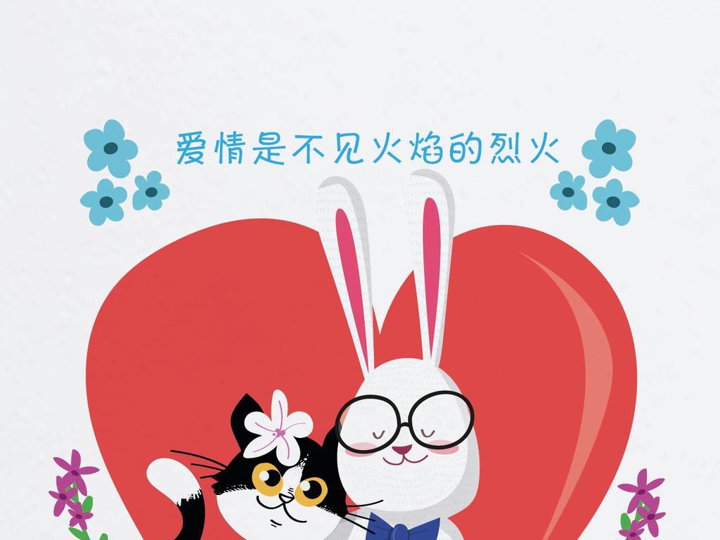卡通手绘兔子情侣插画