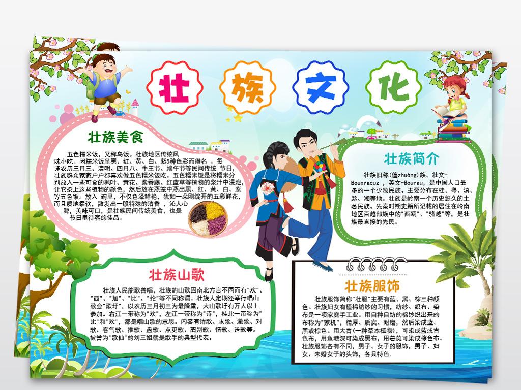 壮族小报民族风俗文化手抄报素材word模板