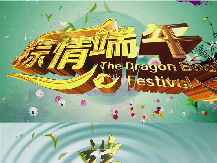 震撼端午佳节中国风三维字体片头视频