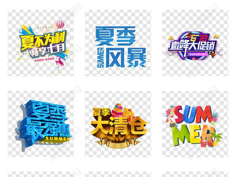 淘宝天猫京东详情页夏季艺术字文案主题背景