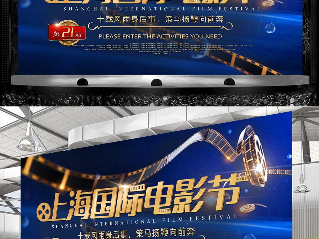 展板设计 舞台背景 晚会舞台背景 > 高端时尚上海21届电影节电影院图片