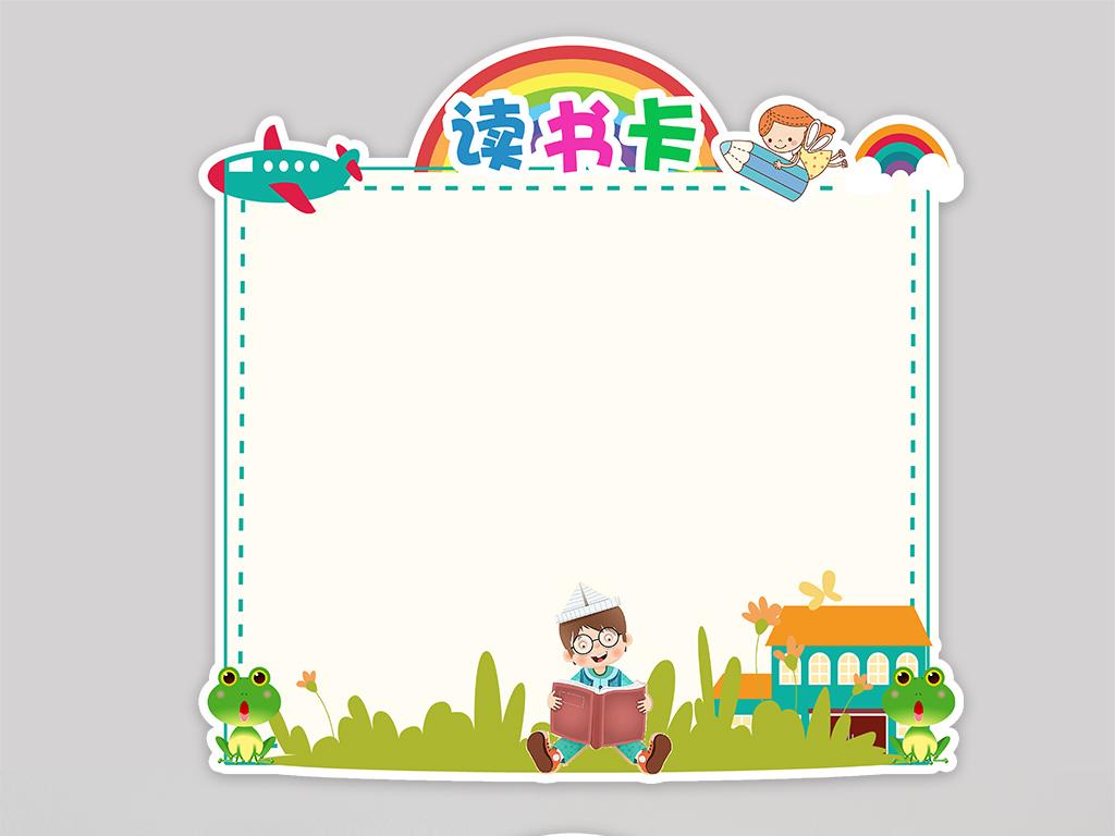 动物可爱卡通学校简单又漂亮好看小报手抄报小学生边框花边图片内容