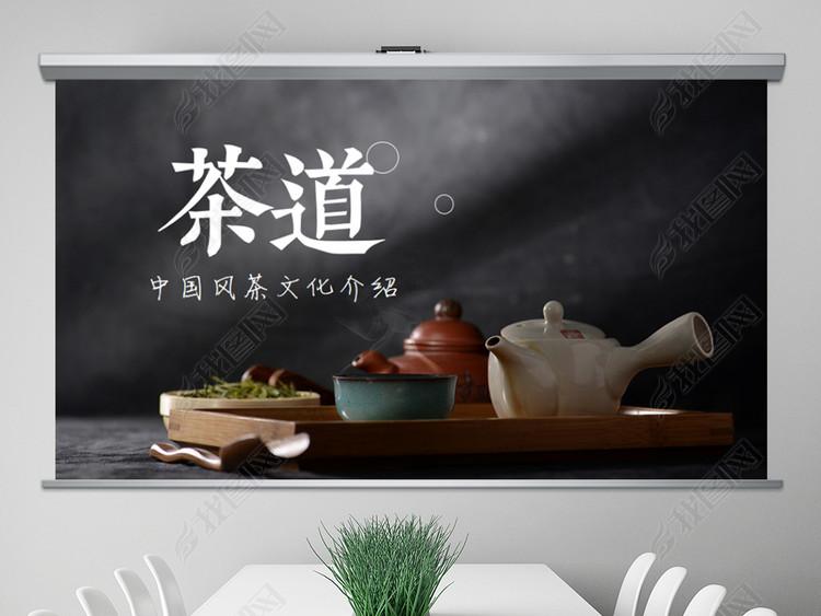 古色古香茶道茶艺茶文化茶馆动态PPT模板