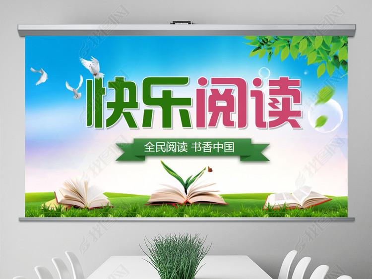 快乐阅读读书教育书香中国动态PPT模板