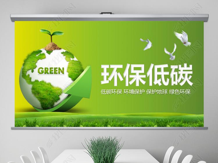 绿色环保地球节能低碳保护环境动态PPT模板