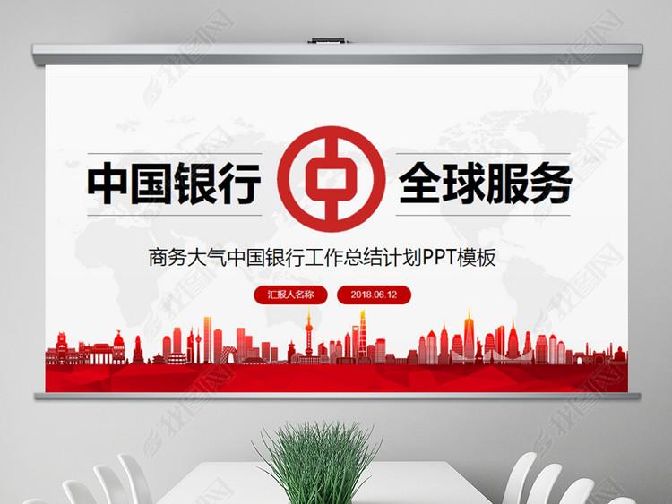 中国银行全球服务工作总结计划PPT模板