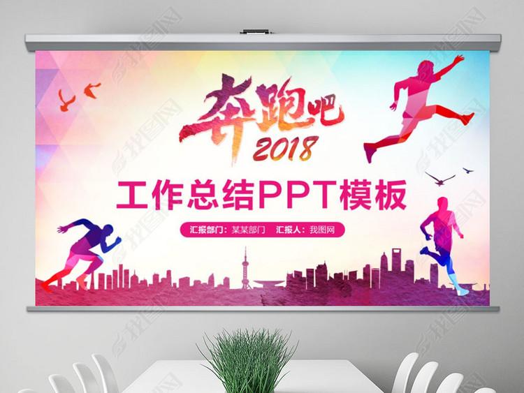 奔跑吧2018年中工作总结PPT模板