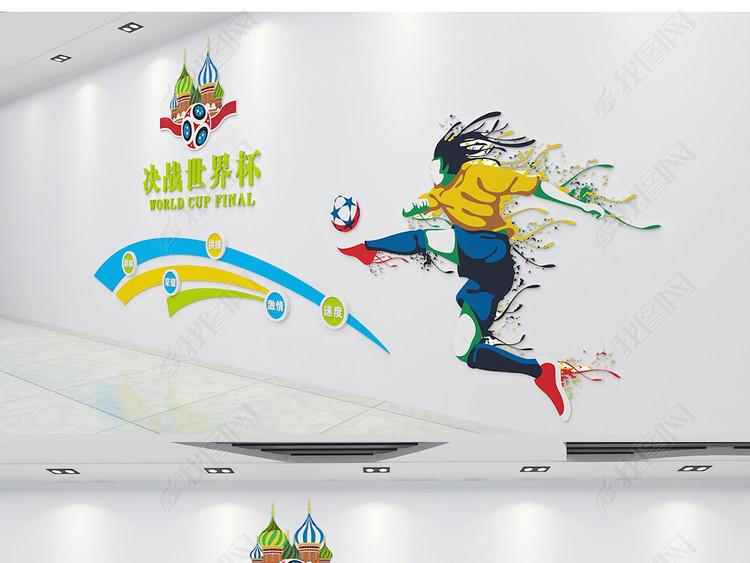 世界杯文化墙背景展板