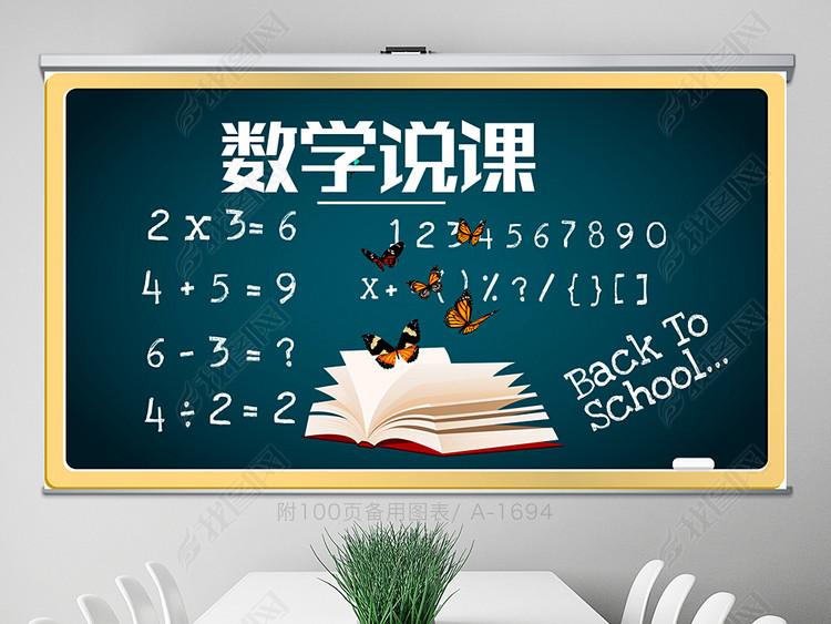 创意黑板教育数学说课动态PPT封含PS